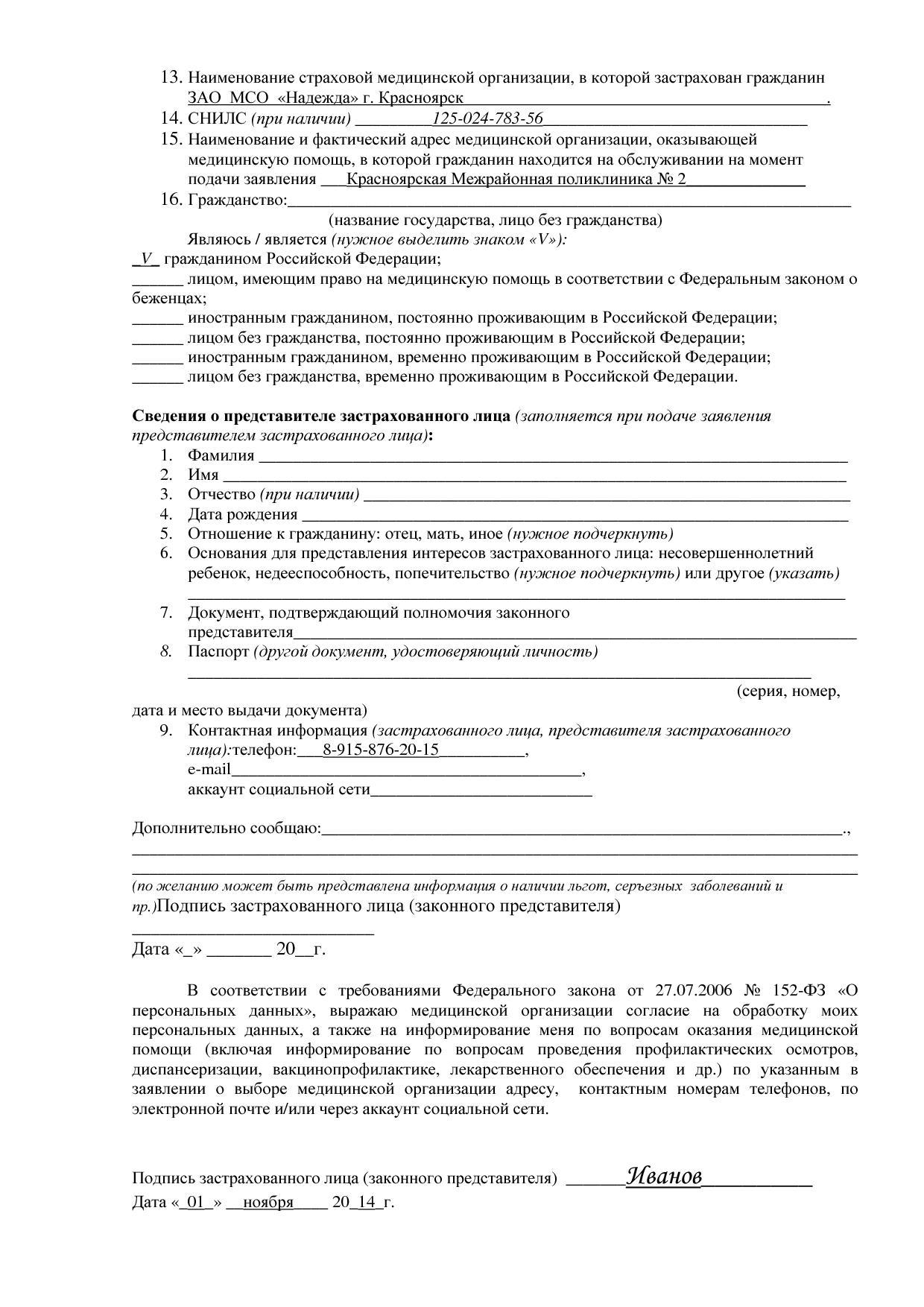 Заявление о выборе МО2